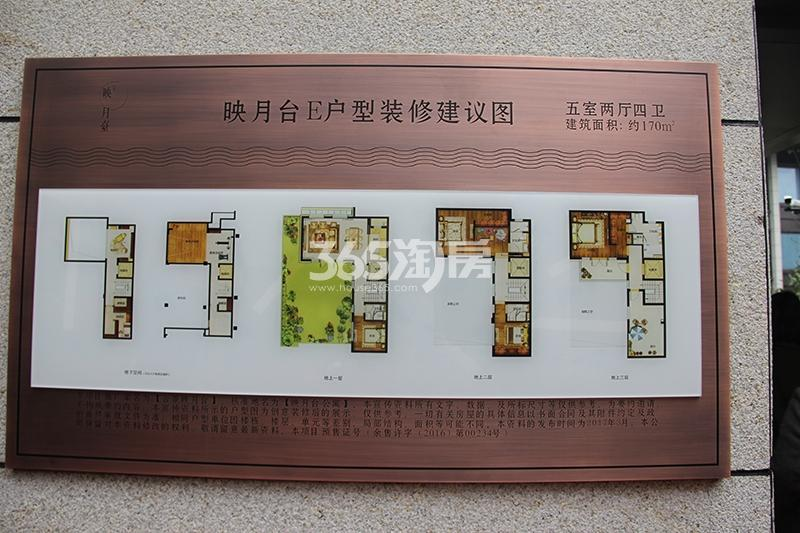 合景映月台E户型170方样板房——户型图