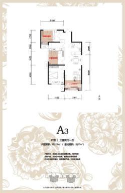 华远海蓝城二期A3户型三室两厅一卫