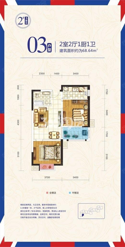 天伦佐治公馆2#楼3单元03户型2室2厅1卫1厨68.64㎡