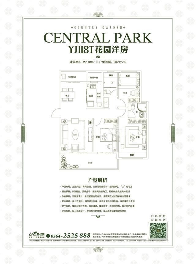 碧桂园·置地中央公园项目YJ118T低密度多层户型图