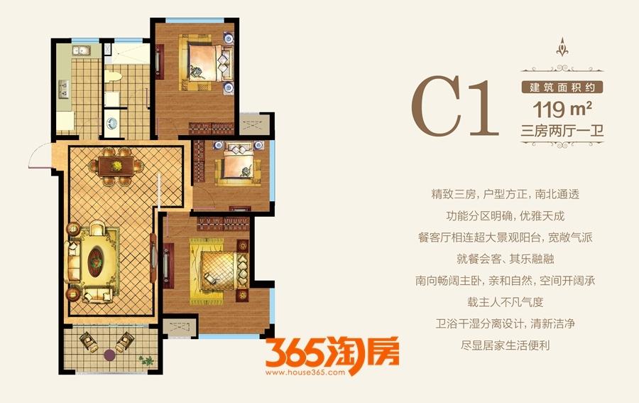 新华联梦想城18#C1户型图