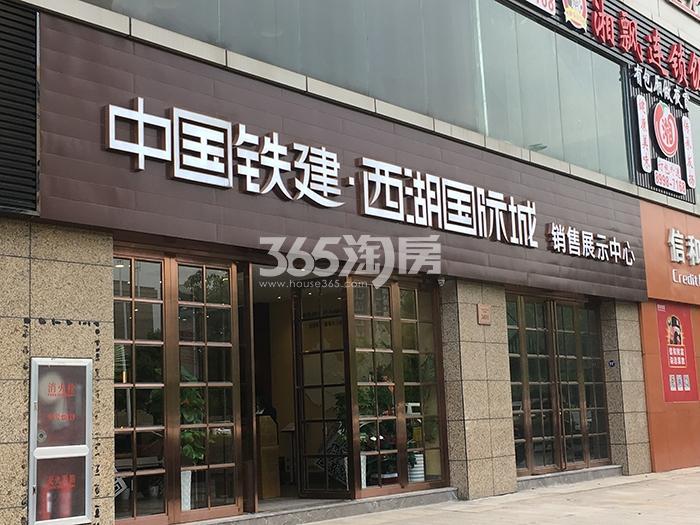 中国铁建西湖国际城临时售楼处(2017.4)