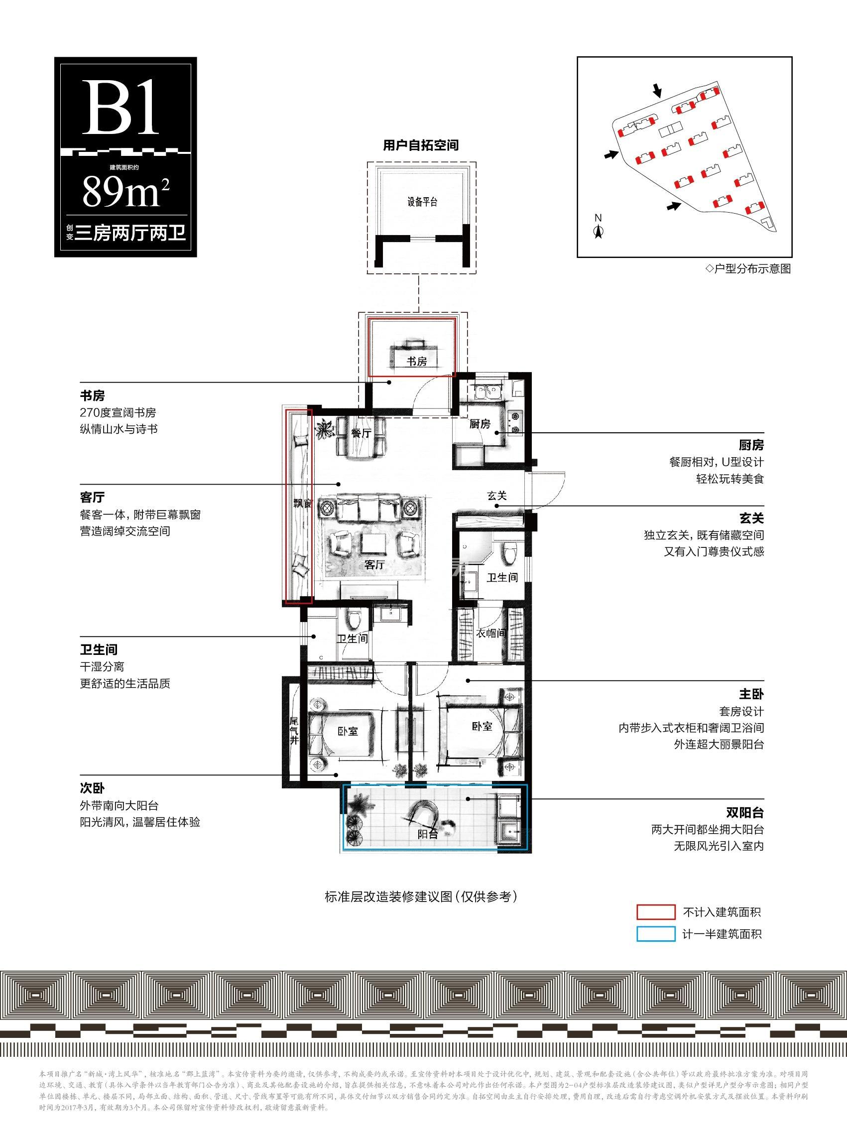 新城湾上风华B1户型图89方(1-13#)