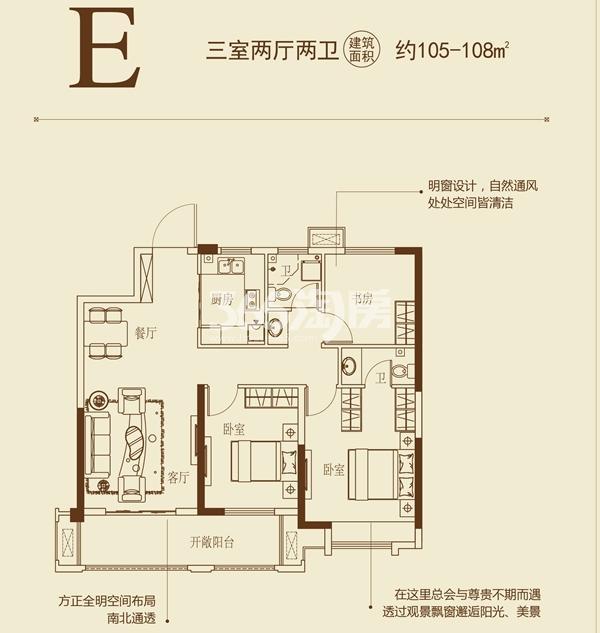 四期E户型(105-108㎡)