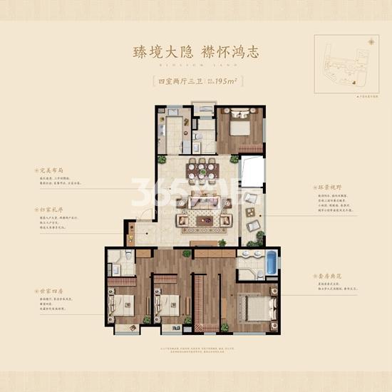 中海桃源里195㎡4室2厅3卫户型图