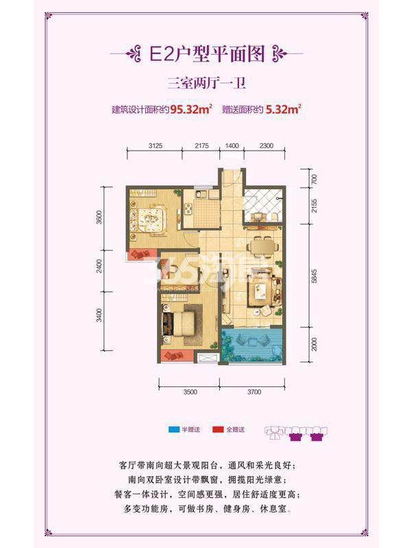 春晓华苑10#E2户型三室两厅一卫95.32㎡