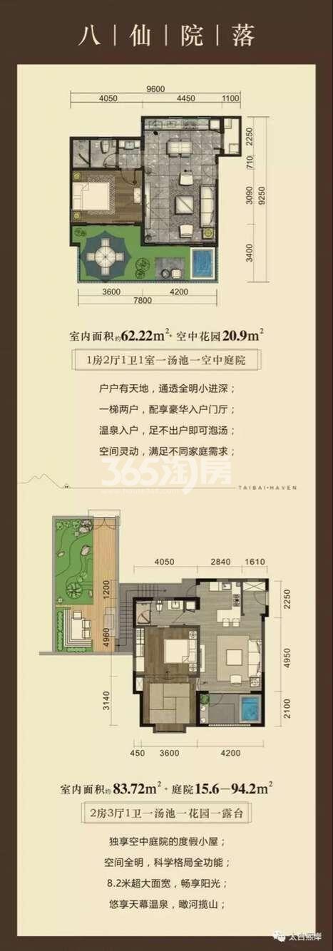 太白熙岸三房两厅五卫一汤池一庭院62+83平米院落