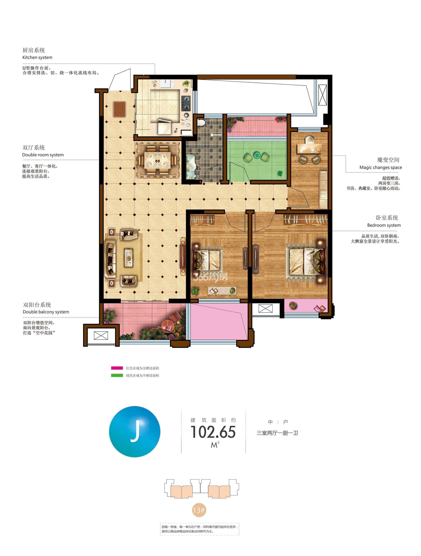 和顺名都城2#三室二厅一卫 102.56㎡