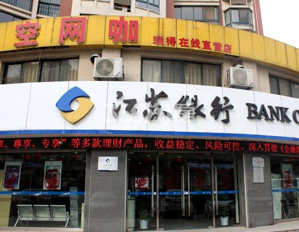 启迪协信无锡科技城周边配套——江苏银行