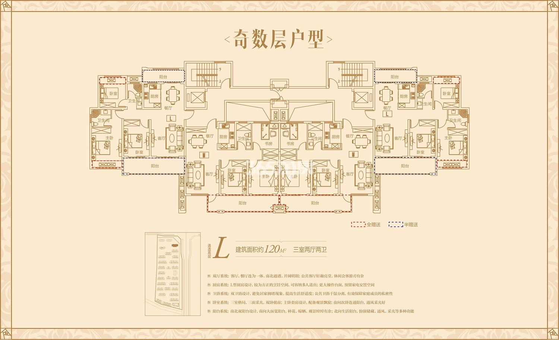 同昇玫瑰园30#120㎡(奇数层)