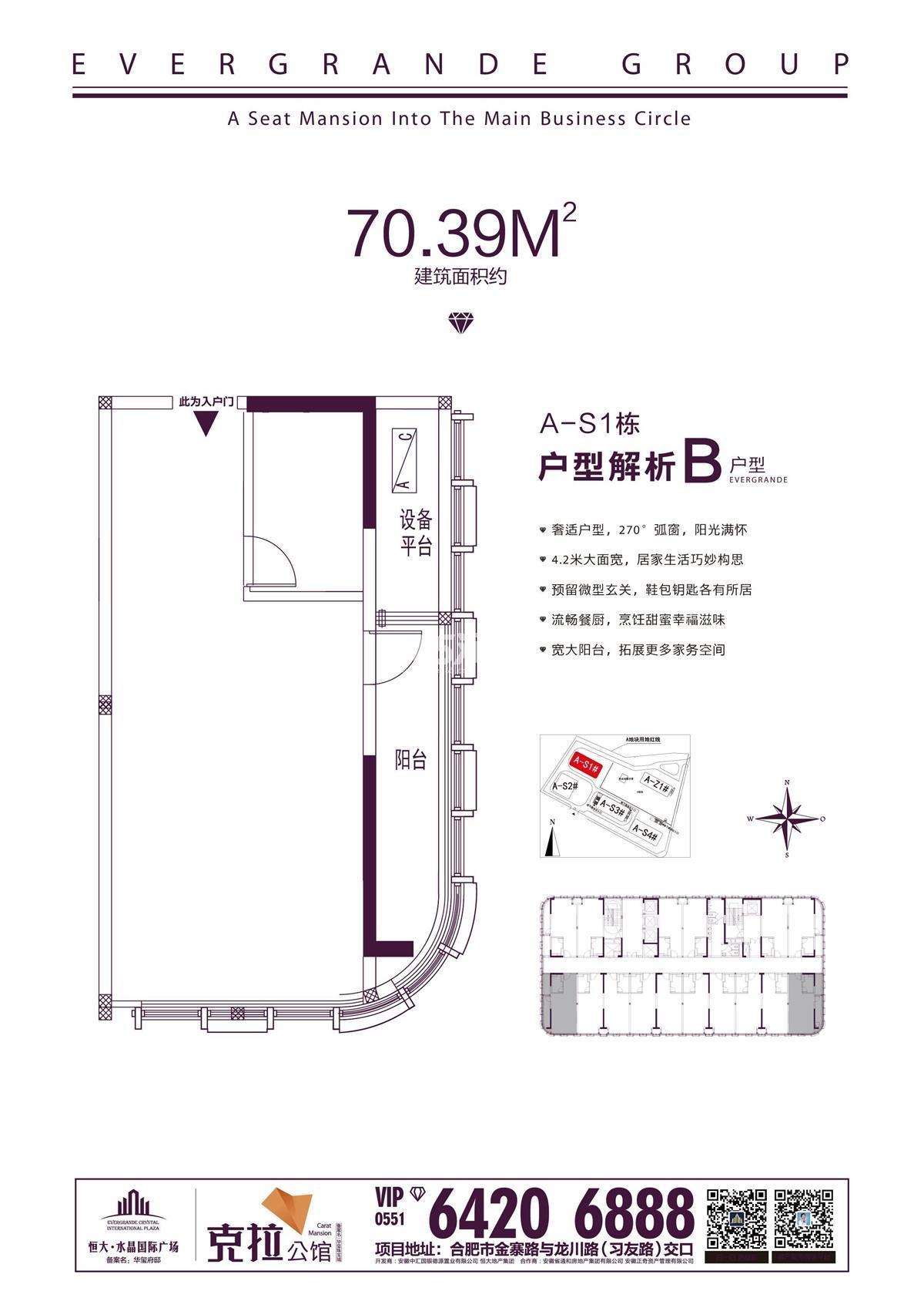 恒大水晶国际广场A-S1#楼70.39㎡B户型