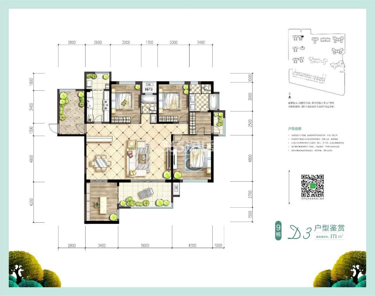 华侨城天鹅堡9#楼D3户型图四室两厅两卫一厨171㎡