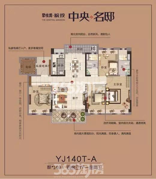 YJ140T-A四室三厅户型