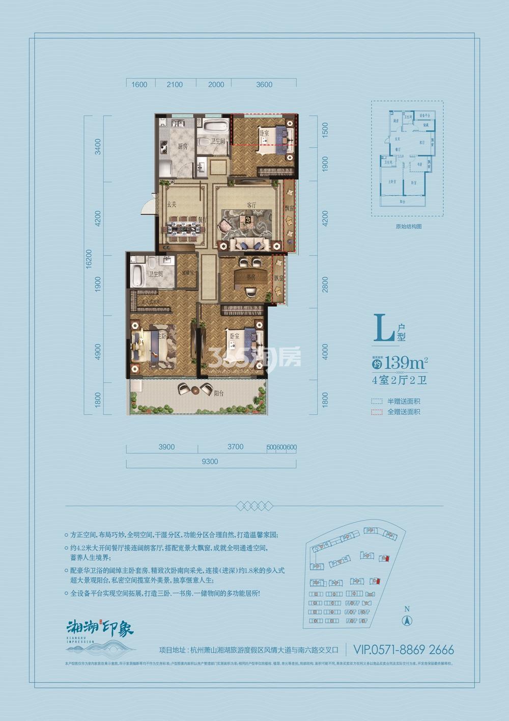 佳源湘湖印象高层L户型139方(20、21#)