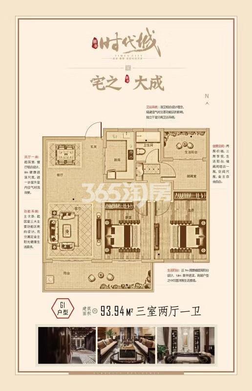丽丰时代城G1户型