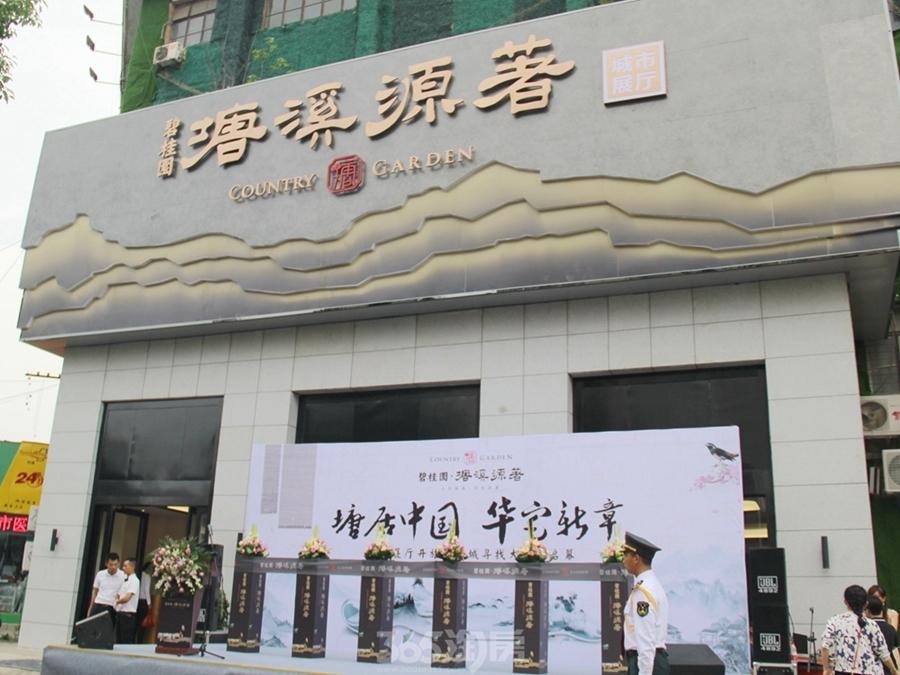 碧桂园塘溪源著城市展厅(2017.9摄)