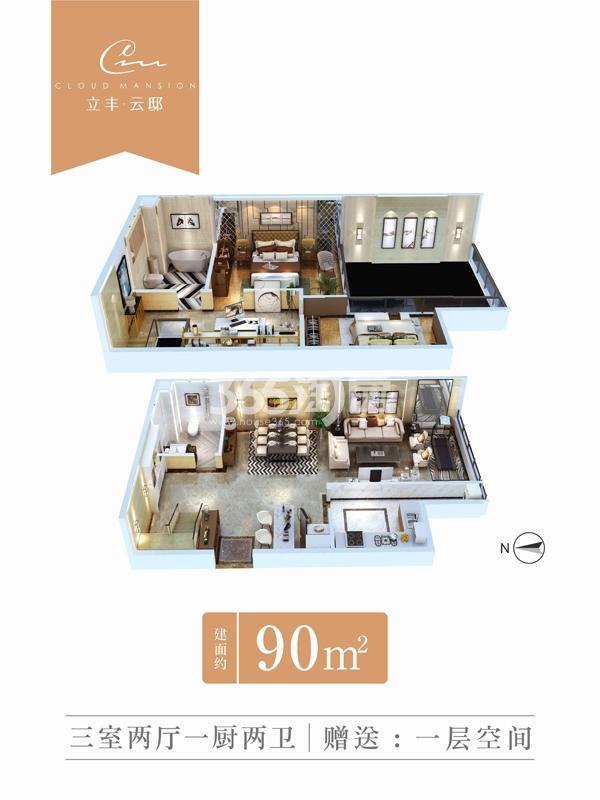立丰城市生活广场LOFT三室两厅一厨两卫90平