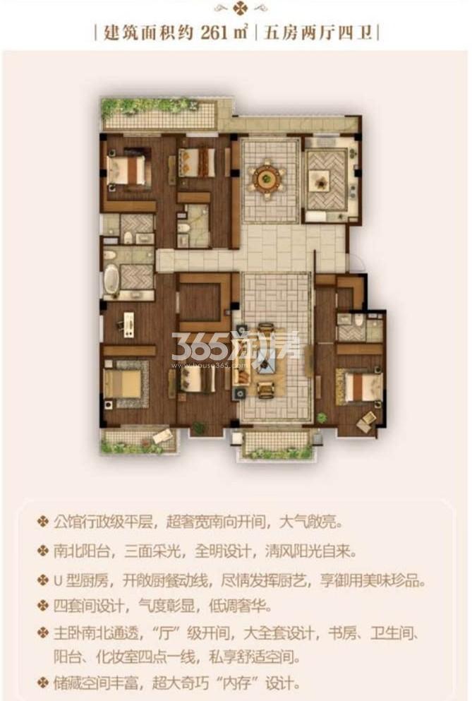 桃园世纪261㎡5房2厅4卫户型图