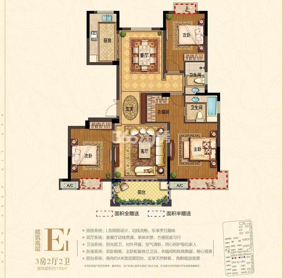 翰林公馆E1'户型图(高层)