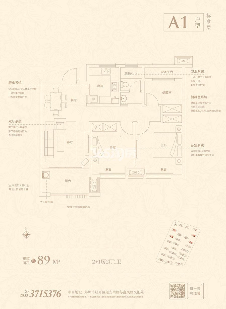 琥珀新天地南苑 高层A1户型 2+1室两厅一卫 89㎡