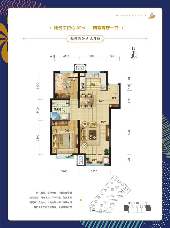 89平米两室两厅一卫