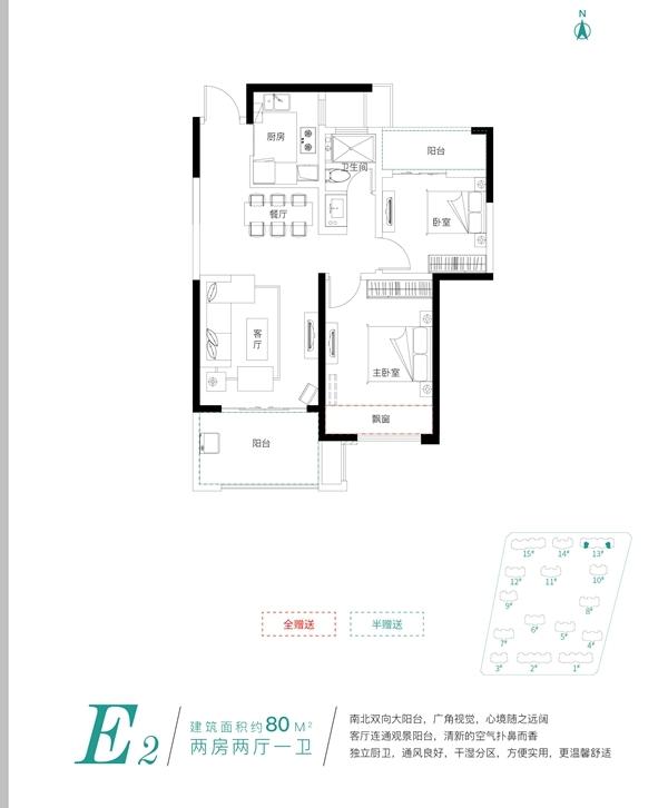禹洲新城里 E2户型 二室二厅一卫 80㎡