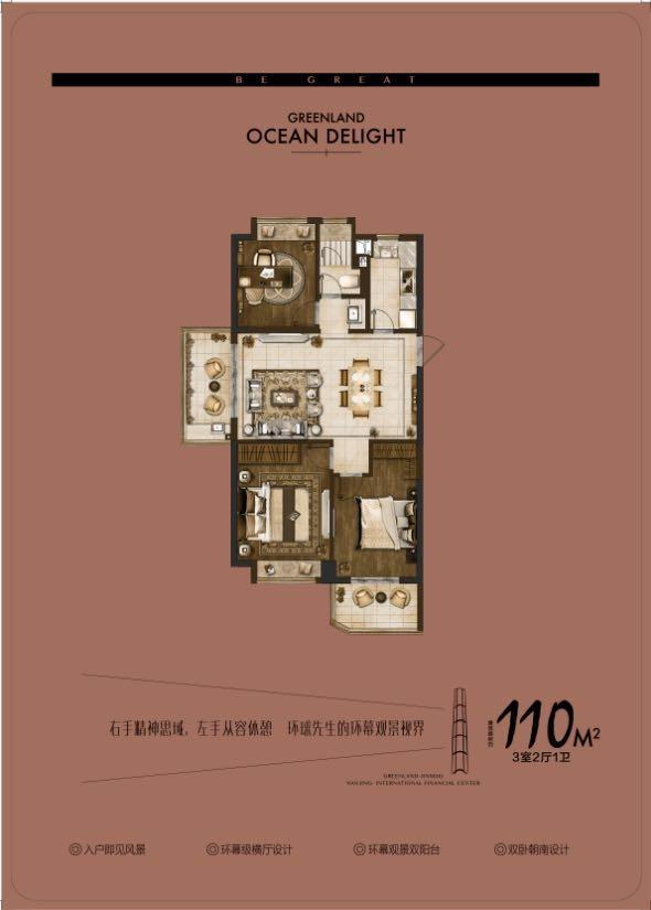 绿地·海悦三室两厅一卫110㎡户型