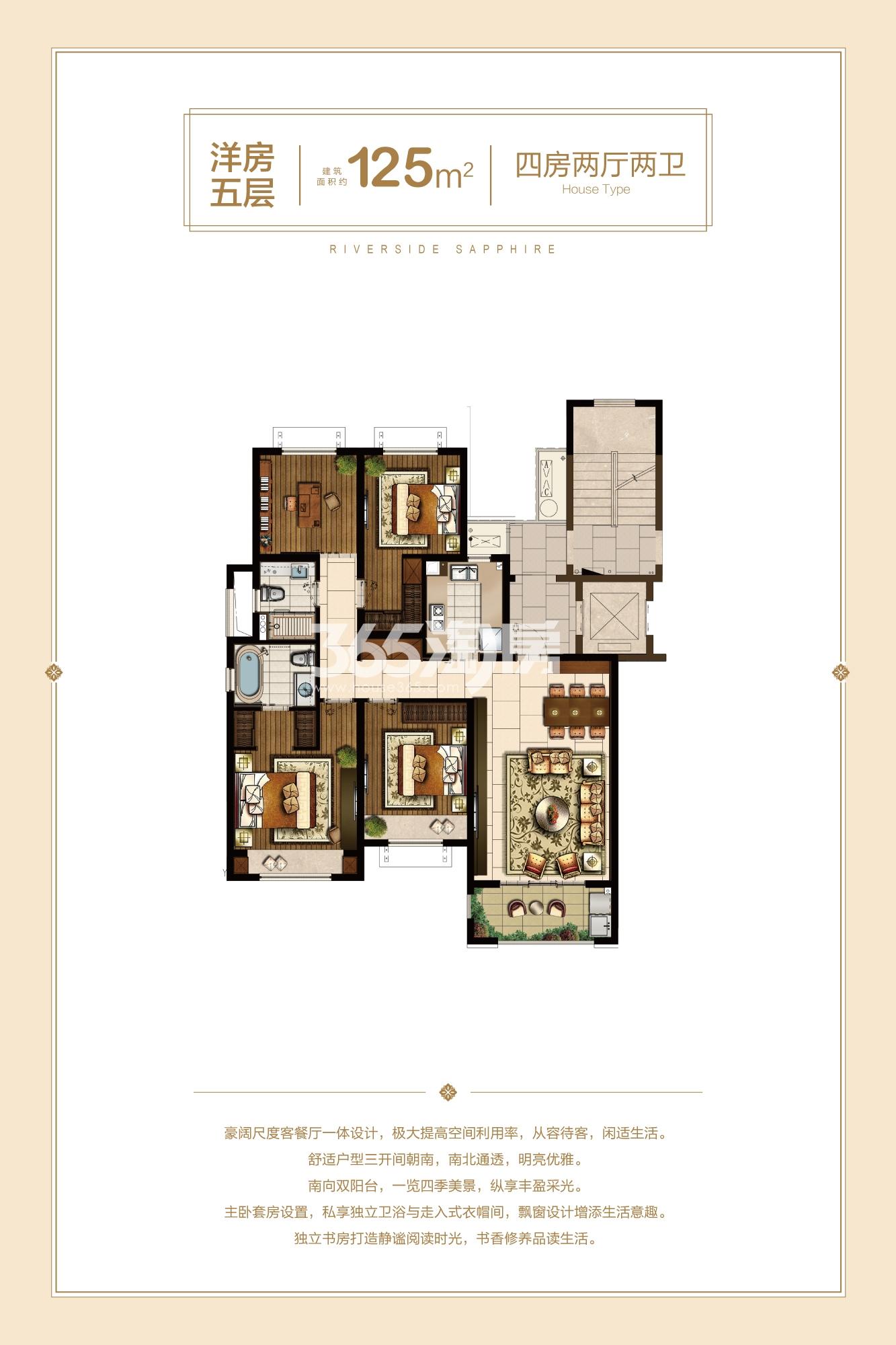 禹洲滨之江洋房五层125方户型图