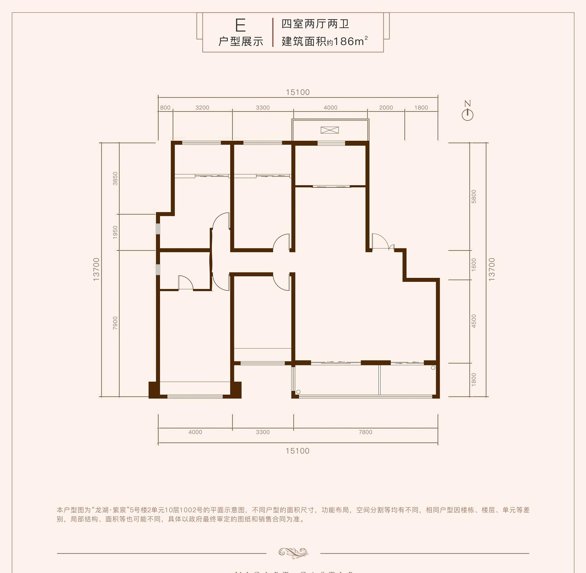 龙湖紫宸186㎡四室两厅两卫E户型图