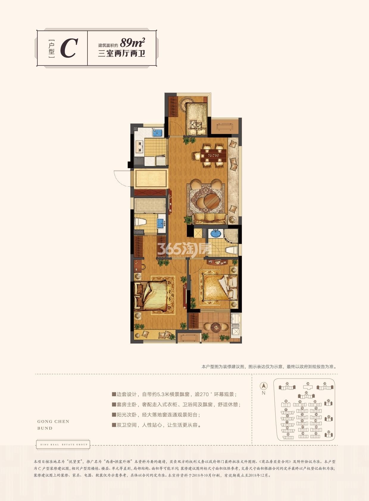 西房拱宸外滩1、21、22、23、25号楼边套C户型 89㎡