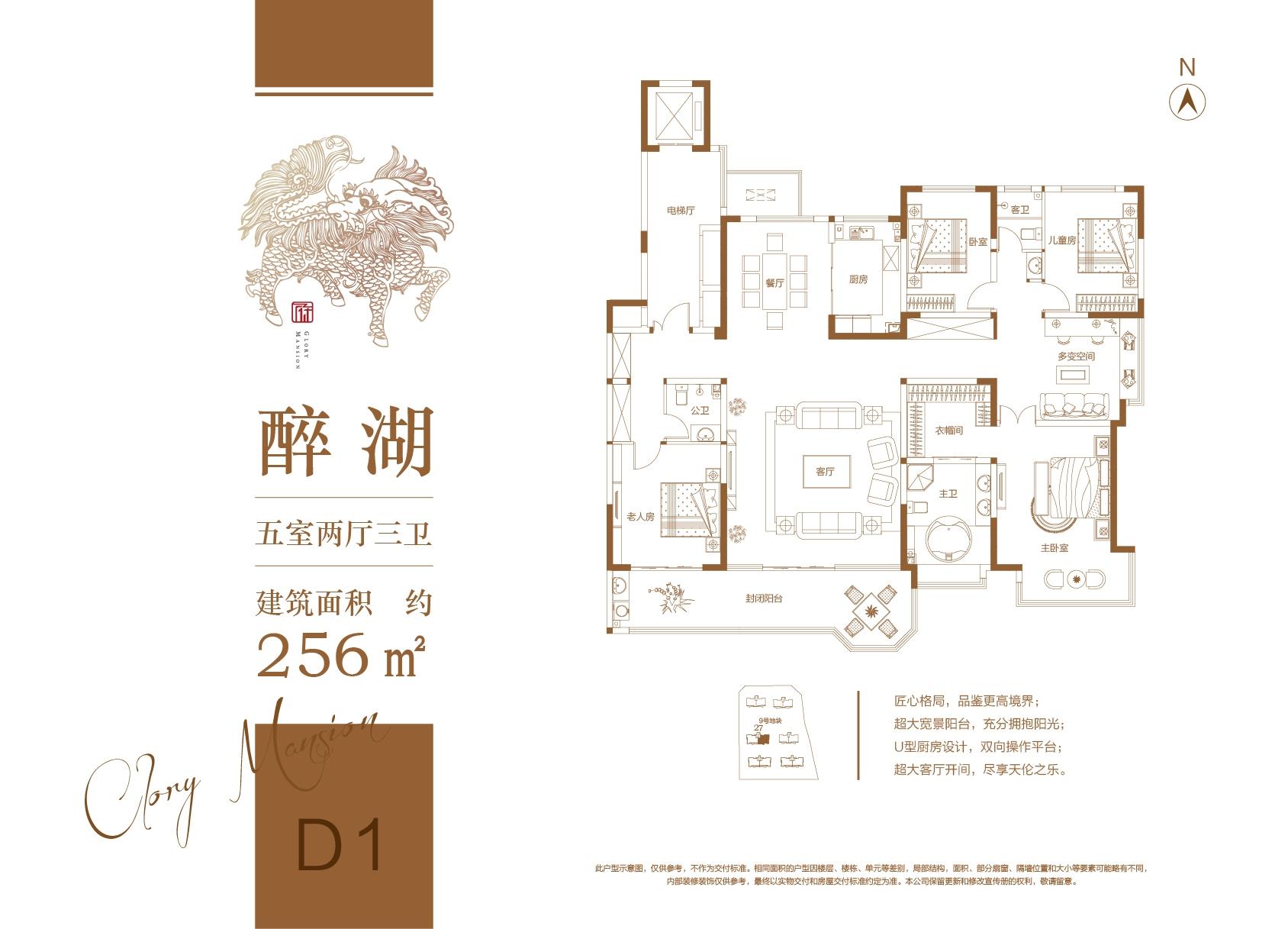 荣盛华府二区·玖珑院 D1户型 五室两厅三卫 建面约256㎡