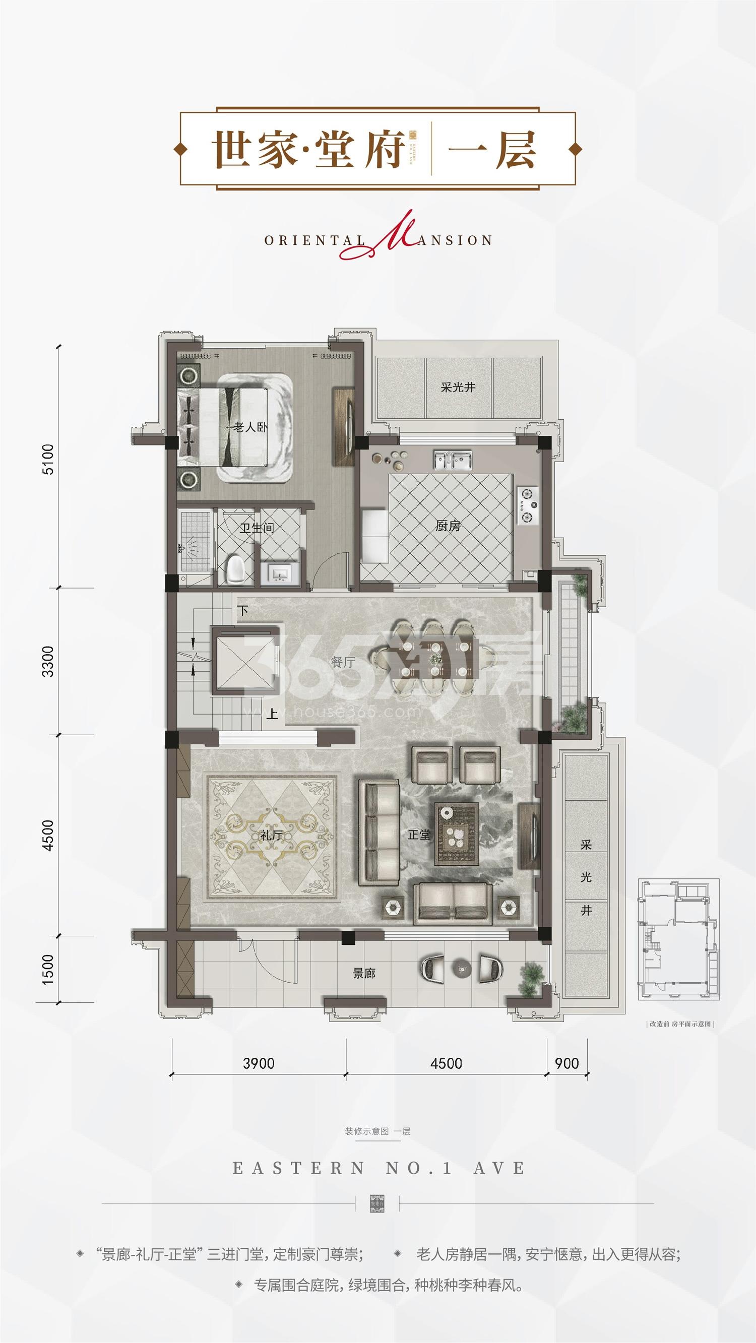 杭房悦东方排屋户型252方(一层)