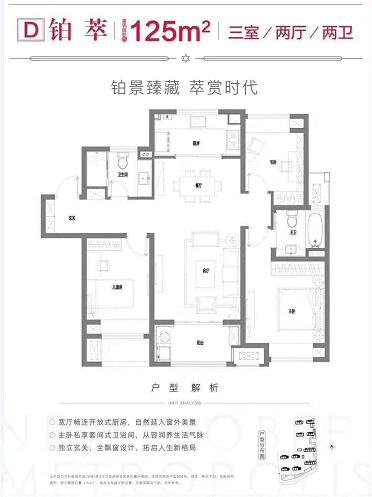 D户型125㎡三室两厅两卫