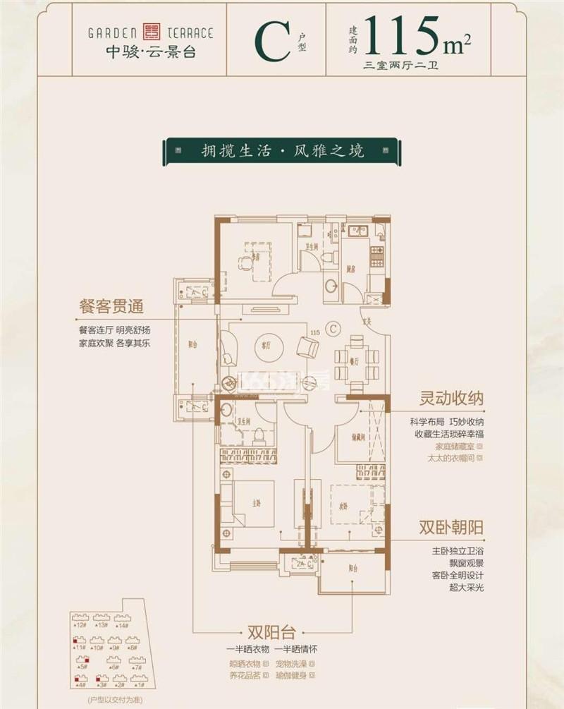 中骏云景台C户型 三室两厅两卫 面积115㎡