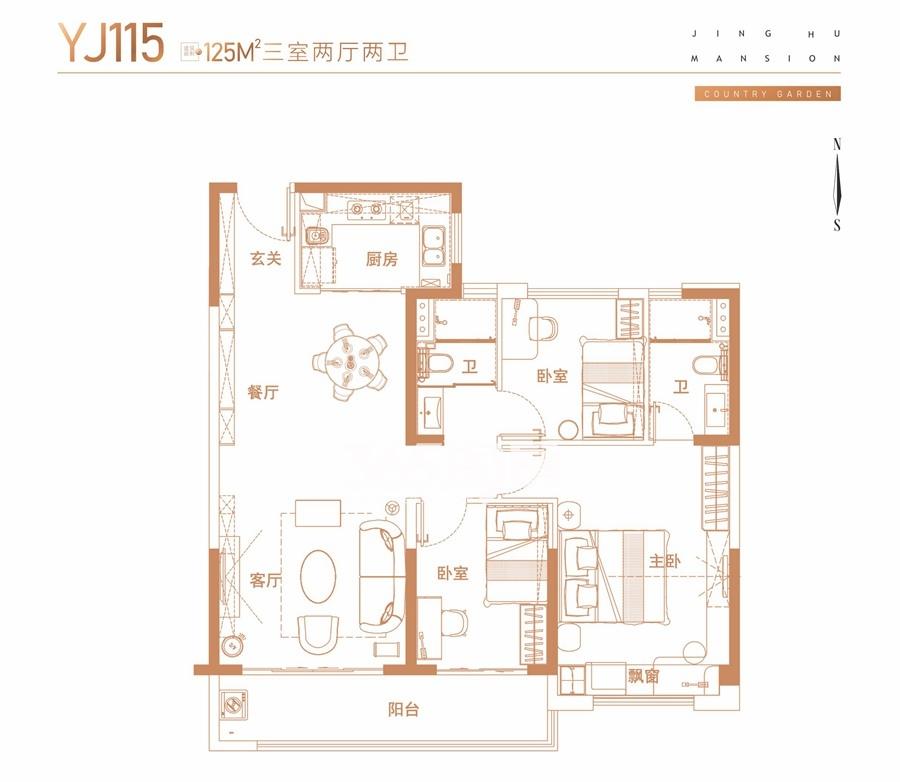 碧桂园镜湖世家面积约125平户型图