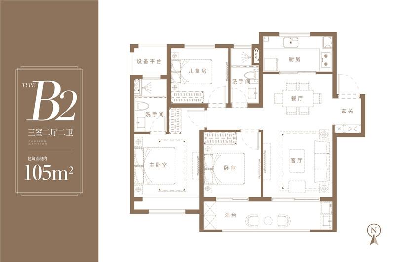 泽信公馆B2户型105㎡三室两厅两卫
