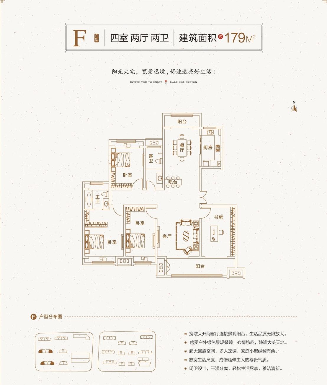新盛上和园F户型179㎡四室两厅两卫