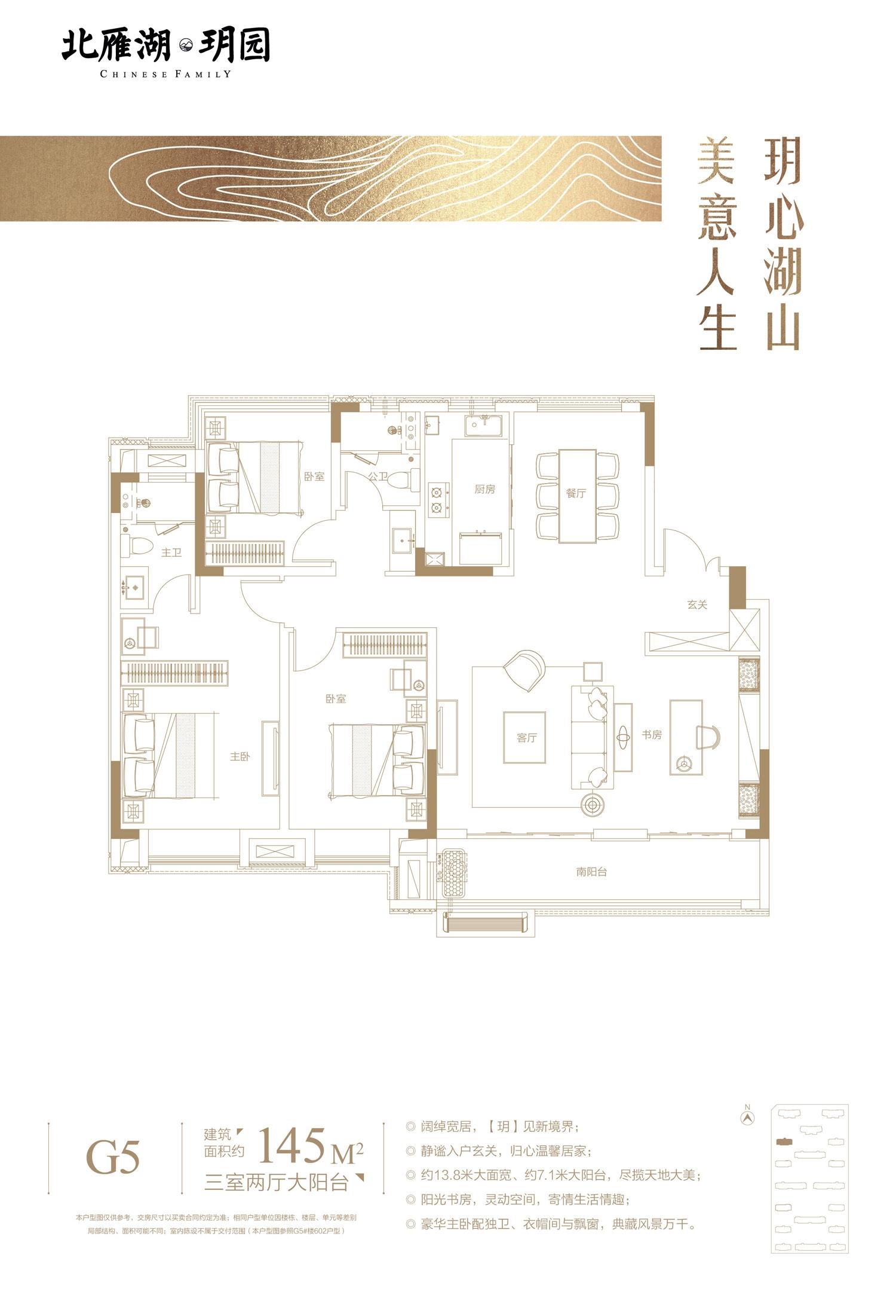 北雁湖玥园G5#145㎡户型图