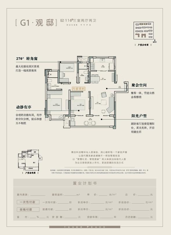 金鹏麓山院G1#116㎡户型图