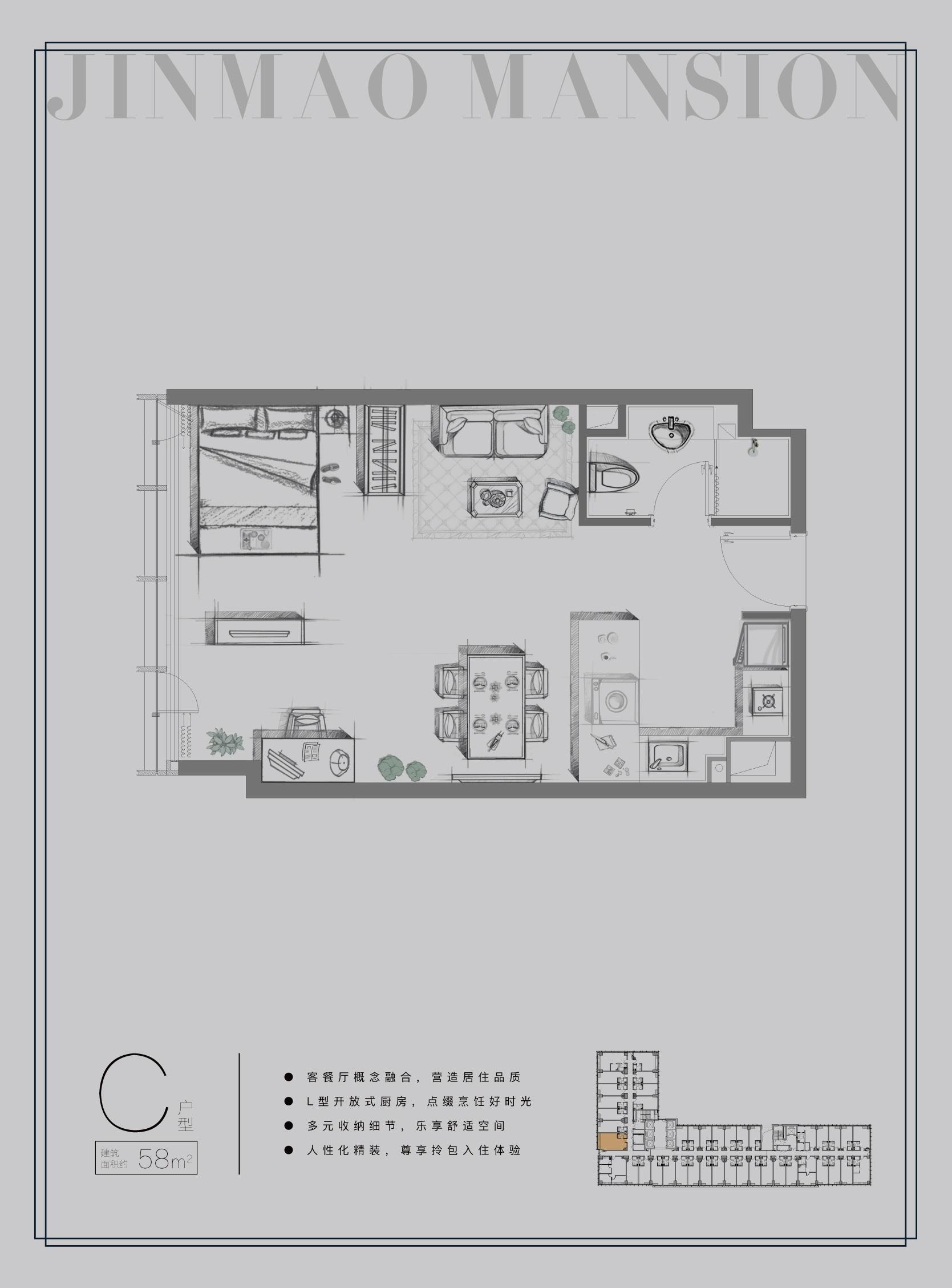 领寓A5(扬子江金茂悦)58㎡C户型