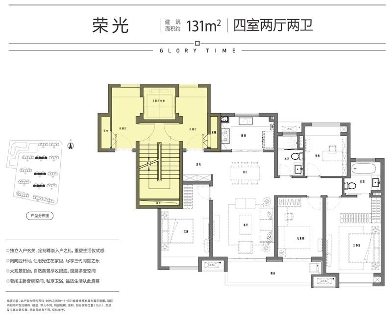 131㎡Y2户型-四室两厅两卫