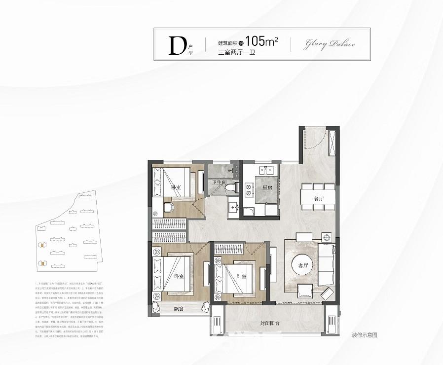 伟星国宾台三室两厅一卫105平D户型
