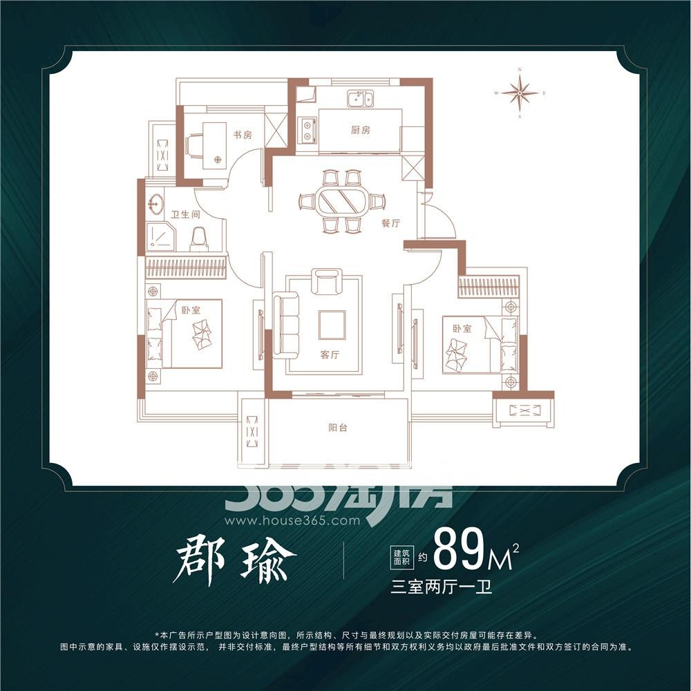 怡康江郡89平三室两厅一卫郡瑜户型图