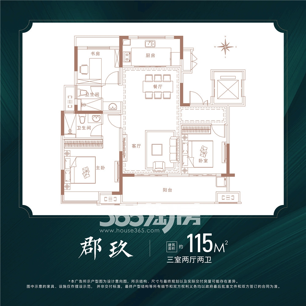 怡康江郡户型图