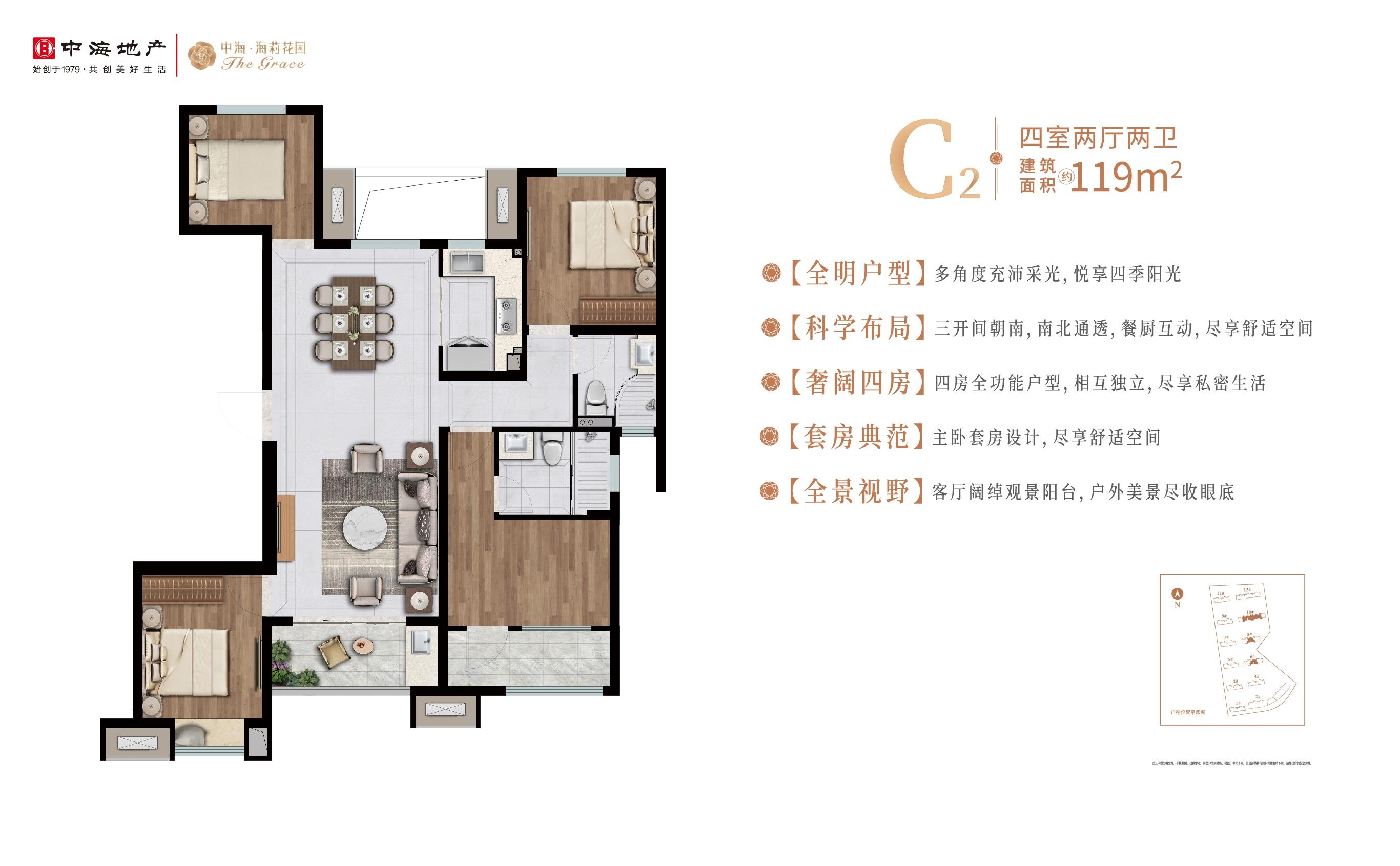 中海棠城公馆户型图
