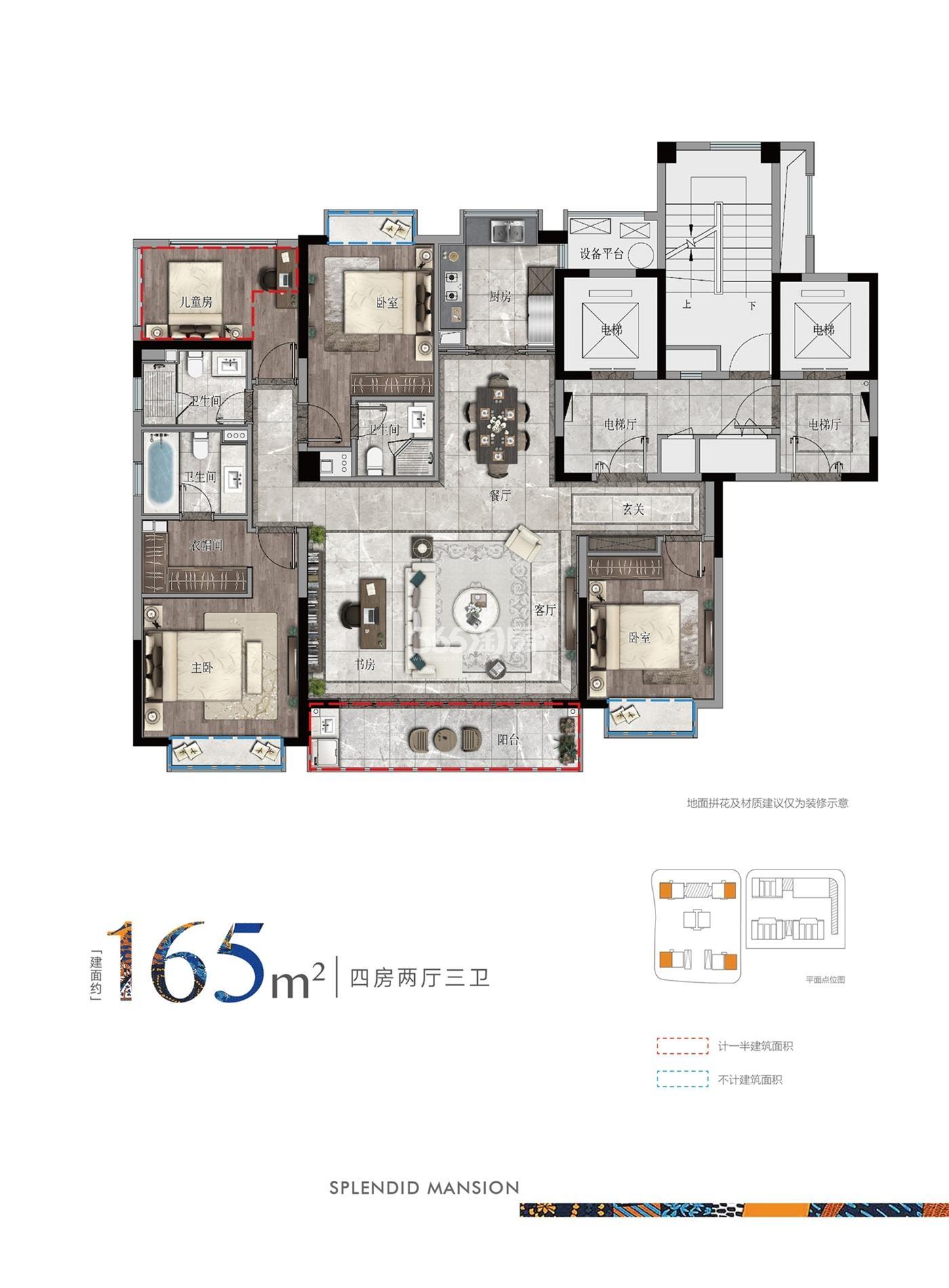 中冶锦绣公馆1、2、4、5号楼165方户型