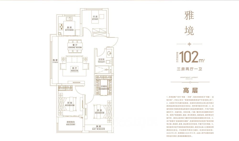 伟星天境102平三室两厅一卫雅境户型