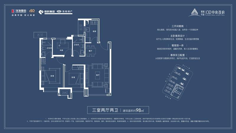 紫薇·华发CID中央首府98㎡三室两厅两卫户型
