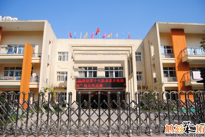 芜湖公办早教幼儿园环城