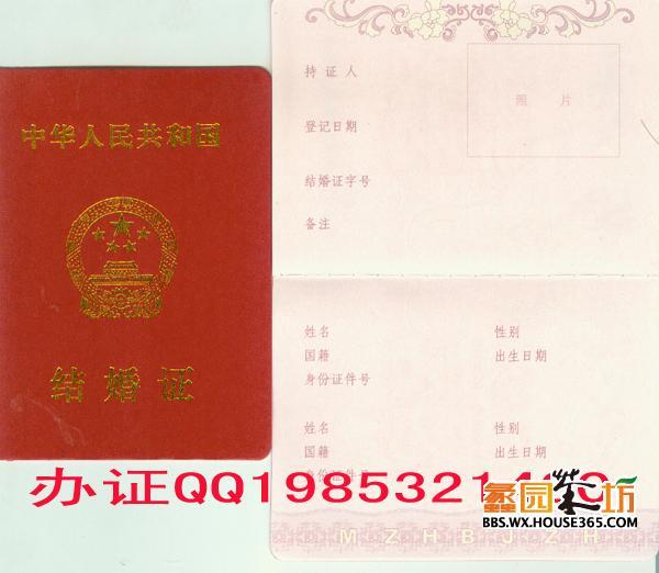 江苏省新版结婚证样本